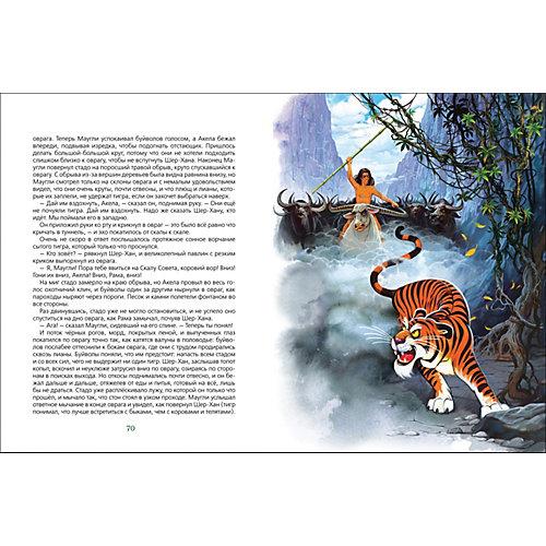"""Книга """"Маугли"""", Киплинг Р. от Росмэн"""