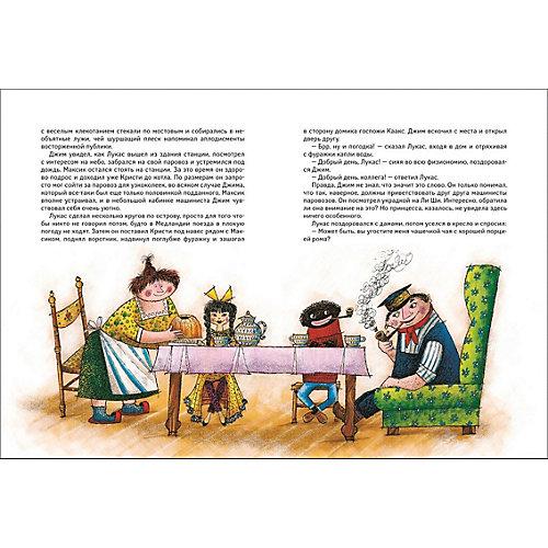 """Книга """"Джим Пуговка и Чертова дюжина"""", Энде М. от Росмэн"""