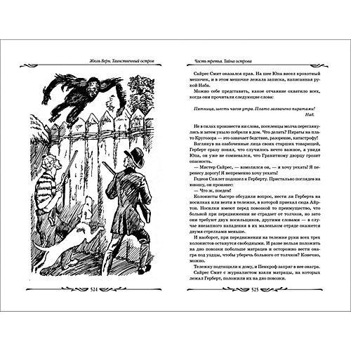 """Роман """"Таинственный остров"""", Верн Ж. от Росмэн"""