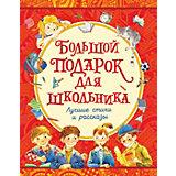 """Книга """"Большой подарок для школьника"""""""