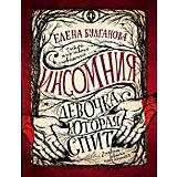 """Книга 1 Инсомния """"Девочка, которая спит"""", Булганова Е."""