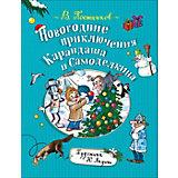 """Книга """"Новогодние приключения Карандаша и Самоделкина"""", Постников В."""