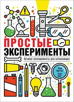"""Книга """"Простые эксперименты"""", Битти Р."""