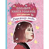 """Большая книга романов для девочек """"Отражения любви"""""""