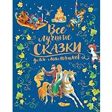 """Книга """"Все лучшие сказки для мальчиков"""""""