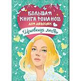 """Большая книга романов для девочек """"Мгновения любви"""""""