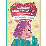 """Большая книга романов для девочек """"Лабиринты любви"""""""