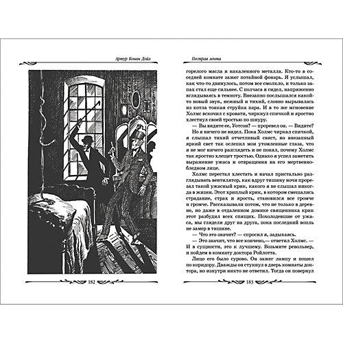 Рассказы о Шерлоке Холмсе, Дойл А.-К. от Росмэн