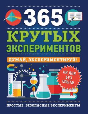 """Книга """"365 крутых экспериментов"""""""