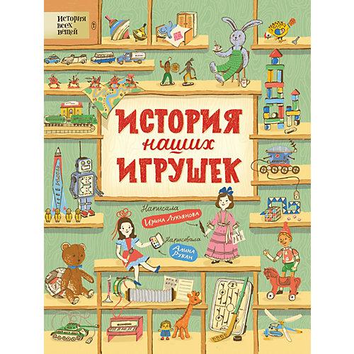 """Книга """"История наших игрушек"""", Лукьянова И. от Росмэн"""