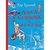 """Книга """"Алиса Селезнева и все-все-все"""", Булычев К."""