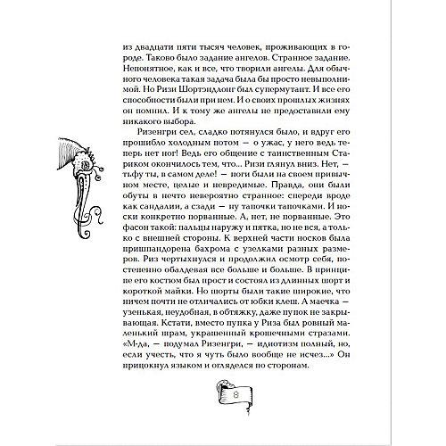"""Книга 4 Мутангелы """"Уровень фи"""", Эн А. от Росмэн"""