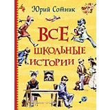 """Книга """"Все школьные истории"""", Сотник Ю."""