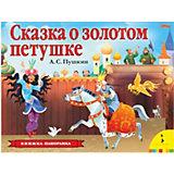 """Книга-панорама """"Сказка о золотом петушке"""", А.С. Пушкин"""
