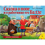 """Книга-панорама """"Сказка о попе и о работнике его Балде"""", А.С. Пушкин"""