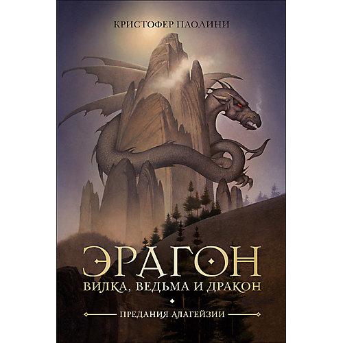 """Фэнтези """"Эрагон. Вилка, Ведьма и Дракон"""", К. Паолини от Росмэн"""