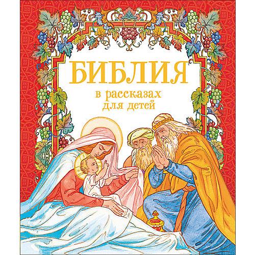 Библия в рассказах для детей от Росмэн
