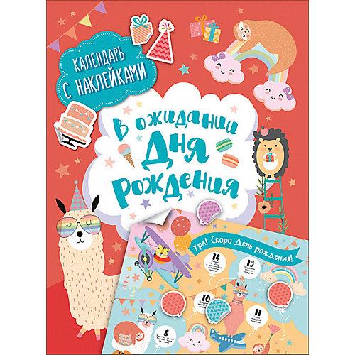 """Календарь с наклейками """"В ожидании Дня рождения!"""" от Росмэн"""