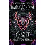 """Фэнтези """"Пандемониум 6. Силуэт в разбитом зеркале"""", Е. Гаглоев"""