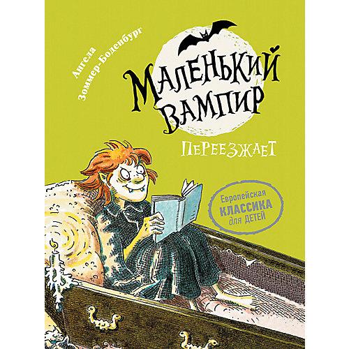 """Сказка """"Маленький вампир 2. Маленький вампир переезжает"""", А. Зоммер-Боденбург от Росмэн"""