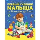 Первый учебник малыша. От 6 месяцев до 3 лет, И. Чернецова-Рождественская