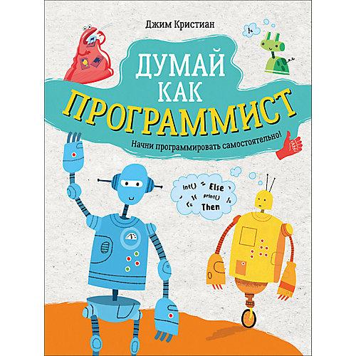 Энциклопедия Думай как программист, Д. Кристиан от Росмэн