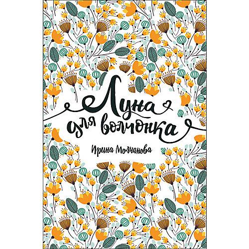 "Роман ""Луна для волчонка"", И. Молчанова от Росмэн"