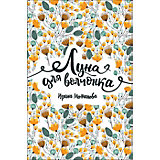 "Роман ""Луна для волчонка"", И. Молчанова"