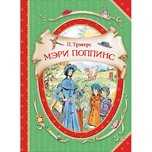 """Сказка """"Мэри Поппинс"""", П. Трэверс от Росмэн"""