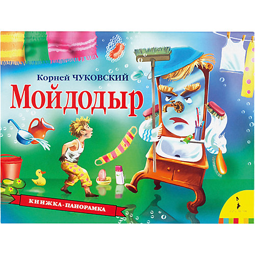 "Книга-панорама ""Мойдодыр"", К. Чуковский от Росмэн"