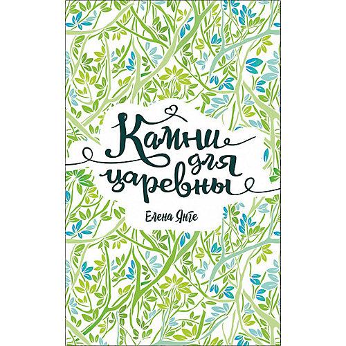 """Роман """"Камни для царевны"""", Е. Янге от Росмэн"""