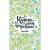 "Роман ""Камни для царевны"", Е. Янге"