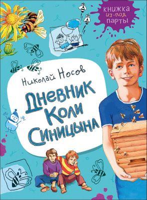"""Сборник """"Дневник Коли Синицына"""", Н. Носов"""