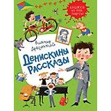 """Сборник """"Денискины рассказы"""", В. Драгунский"""
