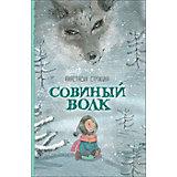 """Повесть """"Совиный волк"""", А. Строкина"""