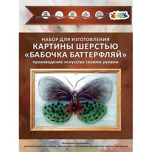 """Набор для валяния Цветной """"Бабочка Баттерфляй"""" от Цветной"""