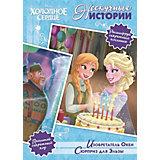 """Книга для чтения """"Холодное сердце: изобретатель Окен. Сюрприз для Эльзы"""""""