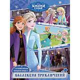 """Книжка для чтения """"Холодное сердце 1+2: Северные истории"""", с заданиями"""