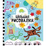 """Книга с заданиями Рисуем и играем """"Большая рисовалка"""""""
