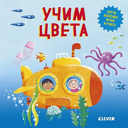 """Книжка-игра Умные колёсики """"Учим цвета"""" от Clever"""