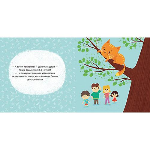 """Обучающая книга Первые книжки малыша """"Даша и Саша изучают этикет"""" от Clever"""