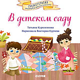 """Сказка Сказкотерапия """"В детском саду"""", Куриленкова Т."""