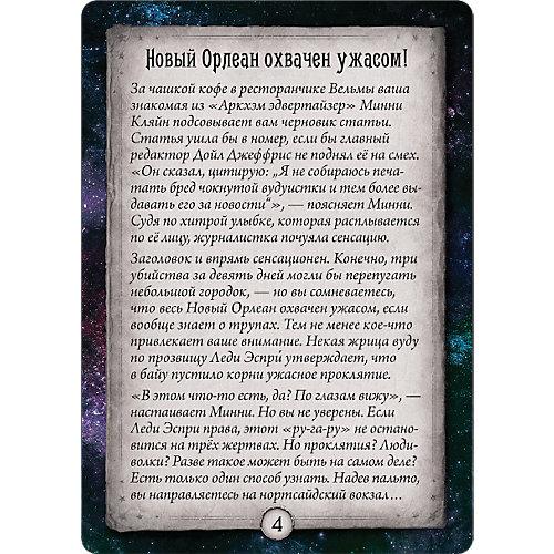 """Дополнение к карточной игре Hobby World """"Ужас Аркхэма: Проклятие ругару"""" от Hobby World"""