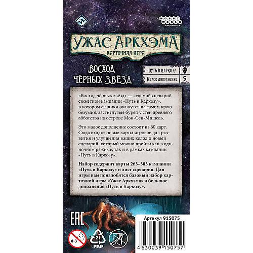 """Дополнение к карточной игре Hobby World """"Ужас Аркхэма: Путь в Каркозу. Восход черных звезд"""" от Hobby World"""