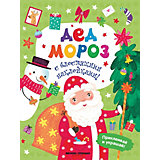 """Книжка с наклейками """"Дед Мороз"""""""