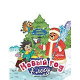 """Книжка-панорамка с раскраской """"Новый год в лесу"""", Андриянова Н."""