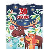 """Сборник """"30 сказок о добре и чуде"""", Ульева Е."""