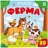Книжка Malamalama Мои первые слова. Ферма