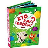 Книжка-панорамка Malamalama POP-UP для малышей. Му-му. Кто как говорит?