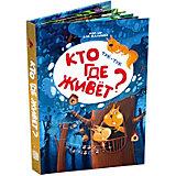 Книжка-панорамка Malamalama POP-UP для малышей. Тук-тук. Кто где живет?
